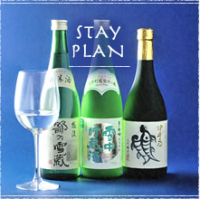 Inn Sake Plan